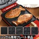 日本【BRUNO】BOE043鬆餅機用烤...