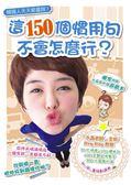 (二手書)韓國人天天都醬說?這150個慣用句,不會怎麼行?