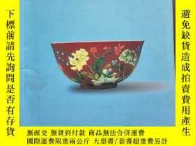 二手書博民逛書店罕見中國陶瓷、藝術珍妧、首飾及名錶拍賣Y14328
