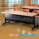 H折合式 HB-1860WH 會議桌 洽談桌 黑框架 白櫸木桌板