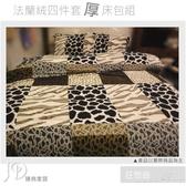 法蘭絨.5*6.2尺 雙人四件套厚床包組〔狂想曲〕.『薄被套+厚床包』臻典家居冬季必購保暖商品