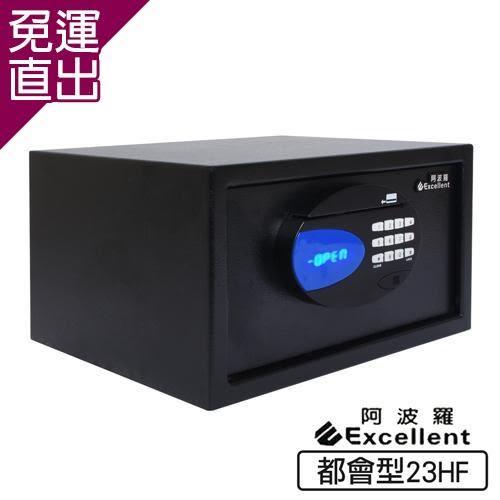 阿波羅 Excellent e世紀電子保險箱/櫃_都會型(23HF)【免運直出】