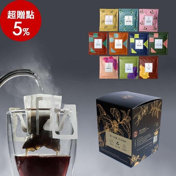 十個莊園咖啡[盒裝] - 含巴拿馬 翡翠莊園 藍標藝妓咖啡(十個莊園x各1包) - 買三組更划算