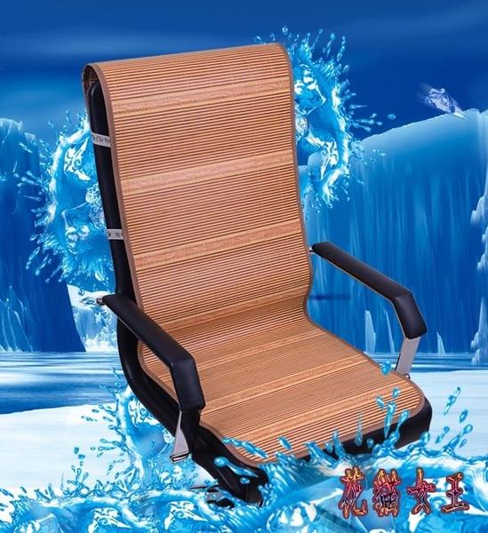 布兜夏天涼席椅墊連靠背辦公椅坐墊 竹子老板椅墊靠背椅子墊涼墊IP1695【花貓女王】