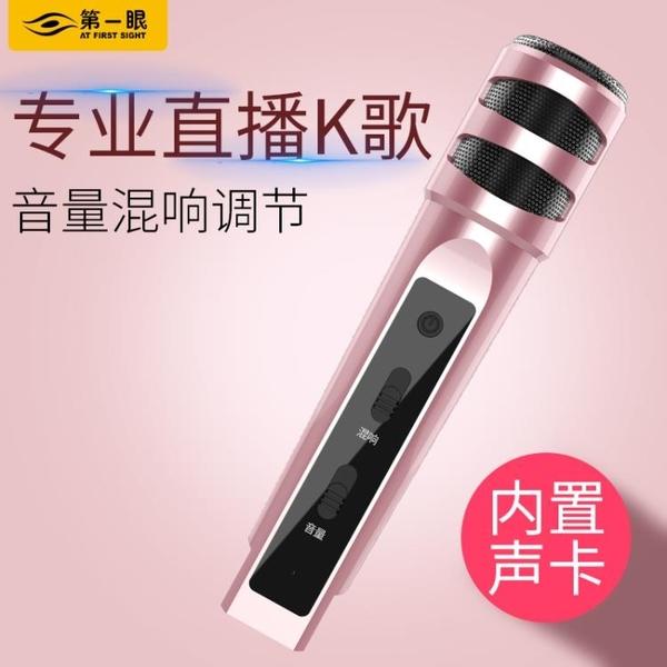 第一眼 M12全民K歌手機麥克風 全名唱歌神器直播聲卡專用設備全套話筒推薦