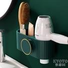 吹風機置物架壁掛免打孔浴室廁所衛生間洗漱臺吹風機架電吹風掛架 快速出貨