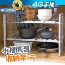 水槽下伸縮置物架 廚房 不銹鋼水槽架子 ...