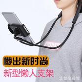 懶人支架 萬能通用手機架掛脖式床頭簡約創意支架平板手機夾 KB9004【歐爸生活館】