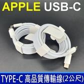 USB-C TYPE-C 傳輸線 充電線 連接線 APPLE 10W 12W 29W 61W 65W SONY DELL TOSHIBA ASUS ACER LENOVO MacBook Air Pro