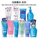 洗顏 洗面乳 洗顏專科 系列 超微米淨荳潔顏乳/洗顏專科超微米控油潔顏乳【TW52320】
