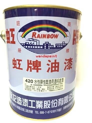 【 林林漆 】虹牌油漆NO.420 水性面漆專用透明 油性底漆 5加侖
