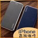 蘋果 iPhone 11 Pro max i11Pro i11 全包邊保護殼 影片支架功能 手機皮套 防摔殼 男女 商務磁鐵磁吸