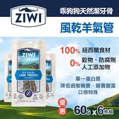 【毛麻吉寵物舖】ZiwiPeak巔峰 乖狗狗天然潔牙骨-羊氣管-六件組 寵物零食