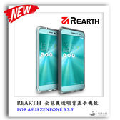 Rearth ASUS ZenFone 3 5.5吋 Fusion 全包覆透明背蓋手機殼 手機殼 手機套 保護殼 華碩