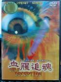 挖寶二手片-K17-066-正版DVD*電影【血腥追魂】-克里斯多福李*布魯斯巴爾