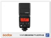 【免運費】GODOX 神牛 V350 F 鋰電池版無線 TTL迷你閃光燈 for FUJIFILM 新式熱靴 (公司貨)