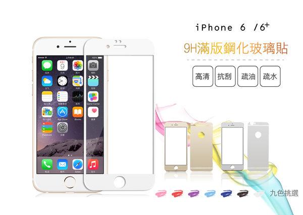 This is 7 ™ iPhone 7 Plus 5.5 2.5D 滿版 9H硬度 高透光 鋼化玻璃保護貼 螢幕膜