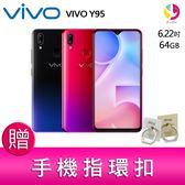 分期0利率 VIVO Y95 6.22吋 (4G/64G) 智慧型手機 贈『手機指環扣 *1』
