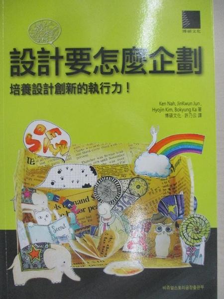 【書寶二手書T1/行銷_BSJ】設計要怎麼企劃:培養設計創新的執行力_KenNah.Jin