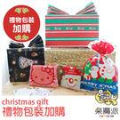 交換禮物 禮物包裝 加購 MINI70 ...