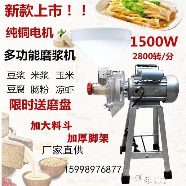 磨漿機多功能磨豆漿機家用豆腐機打米漿機電動石磨腸粉機  【全館免運】