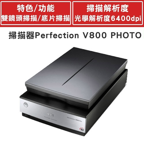 EPSON 掃描器Perfection V800 PHOTO【送小豹翻譯棒】