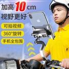 電瓶電動車手機架導航支架摩托車外賣騎手車載自行車防震騎行攝像 樂活生活館