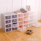鞋盒收納盒透明加厚塑料抽屜式裝鞋子收納神器鞋架家用省空間鞋櫃