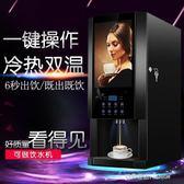 商用全自動咖啡機 商用奶茶機器 果汁機飲料機飲水機 餐飲奶茶店HM  時尚潮流