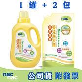 Nac Nac 天然酵素嬰兒洗衣精 (1200ml+1000ml×2) 138129 好娃娃