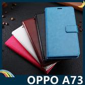 OPPO A73 瘋馬紋保護套 皮紋側翻皮套 附掛繩 商務 支架 插卡 錢夾 磁扣 手機套 手機殼 歐珀