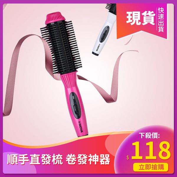 台灣現貨直出 美髮梳子 順手直發梳 捲發神器 捲發棒 兩用不傷發 韓國學生懶人捲發器 空氣劉海