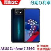 ASUS Zenfone 7 Pro (ZS671KS) 8G/256G 手機,送 保護殼+玻璃保護貼,24期0利率