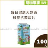 寵物家族*-每日健康天然茶 寵物綠茶抗菌尿片100枚入(33x45cm)