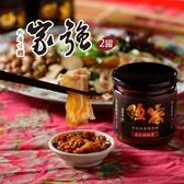 強家.蒜蓉辣椒醬(共2罐)﹍愛食網