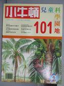 【書寶二手書T1/少年童書_PDZ】小牛頓_101期_渾身是寶的可可椰子等