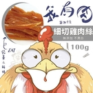 《48HR快速出貨》*KING*我有肉 細切雞肉絲100g 純天然手作‧低溫烘培‧狗零食