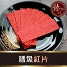 鱈魚紅片-250g 臻御行