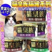 【🐱🐶培菓寵物48H出貨🐰🐹】貓皇族》大罐紅肉鮪魚貓罐系列多種口味170g*1罐