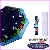 摺傘 反光條兒童雨傘全自動男童女童小學生摺疊輕便小太陽傘小孩上學傘 11色