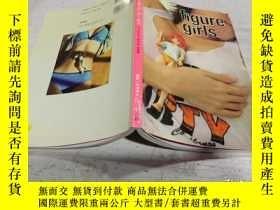 二手書博民逛書店figure罕見girls(女孩的身材)Y200392