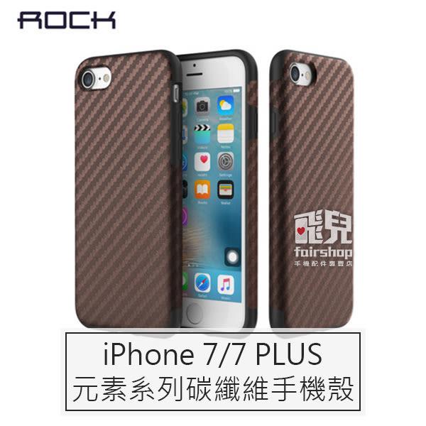 【妃凡】iPhone 7/7 PLUS ROCK 元素系列碳纖維保護殼 保護套 手機殼 手機套 軟殼 i7 i7+