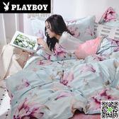 花花公子四件套全棉純棉歐式被套床單三件套簡約網紅床上用品男女 MKS年終狂歡
