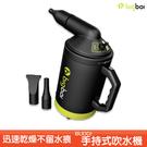 【原廠供應】bigboi BUDDI 手持式吹水機 吹風機 手持吹風機 車用吹水 清潔 乾燥 汽車用品 汽車美容