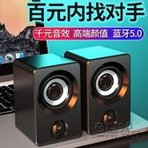 高音質電腦音響小音箱台式機筆記本家用有線藍芽低音炮桌面外放揚聲器音響喇叭迷你小 衣櫥秘密