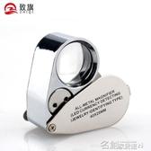 放大鏡 金屬高倍手持放大鏡帶燈40倍高清鑒定鑽石腰碼顯微鏡便攜式 名創家居館
