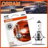 【愛車族】歐司朗 OSRAM H7 12V/55W 64210-01B 汽車原廠一般燈泡 公司貨 新包裝 PX26D