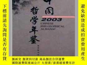 二手書博民逛書店罕見2003中國哲學年鑑Y151510