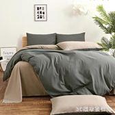 床包組 純色床上用品四件套全棉棉質床單被套簡約1.5m單人學生寢室三件套LB20528【3C環球數位館】