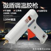 熱熔膠槍大功率11MM傲盾AD-F120W可調溫恒溫家用多功能電融配膠棒 NMS漾美眉韓衣